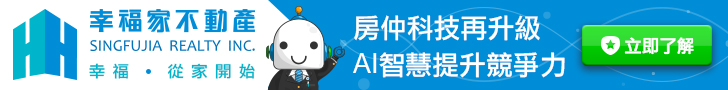幸福家AI智慧房產家