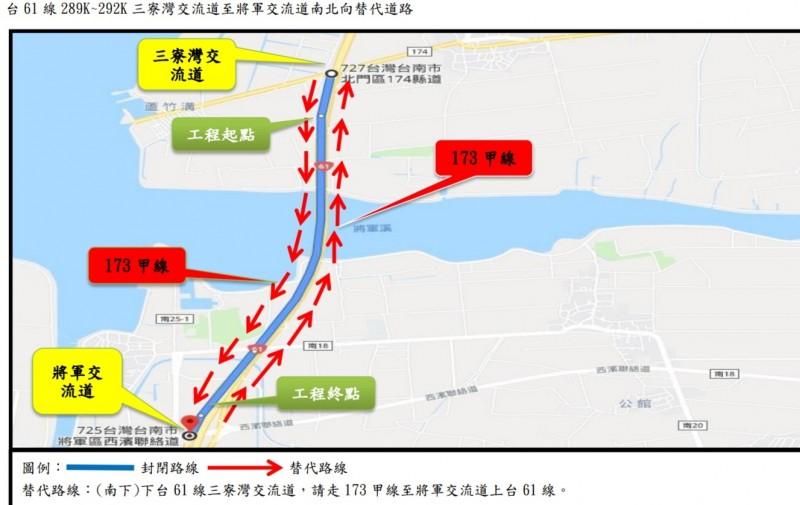 台61線西濱快速公路
